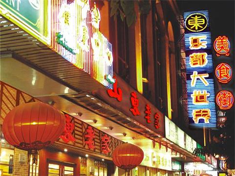 东都大世界美食街旅游景点图片