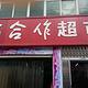 新合作超市(桃源街)