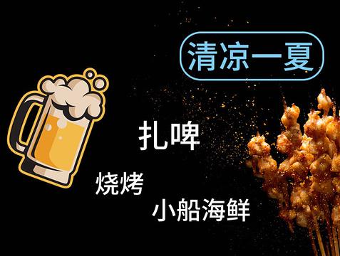 金盛源海鲜烧烤的图片