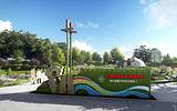 内蒙古园(北京世界园艺博览会)