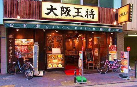 大阪王将(心斋桥美国村店)