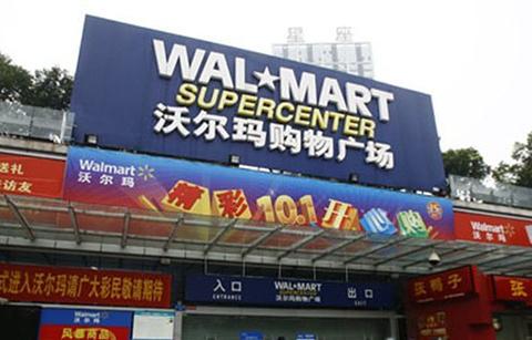沃尔玛购物广场(南坪店)