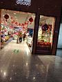 有裕(萧山机场T1店)