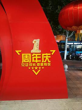 银座购物广场(燕山店)