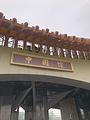 中国馆(北京世界园艺博览会)