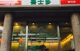 喜士多(绿地大道店)
