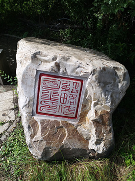 本溪博物馆的图片