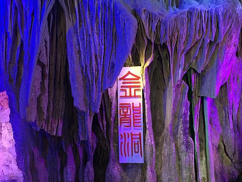 清远六甲金龙洞旅游景点图片