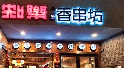 知乐香串坊(郭家桥店)