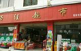 万佳超市(恒丰农家店)
