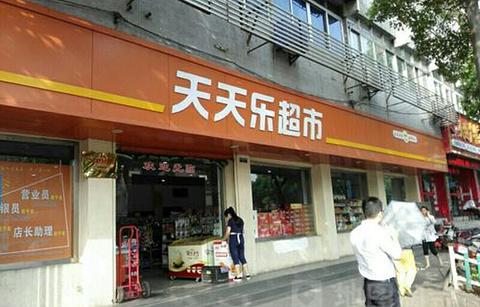 天天乐超市(光明景苑牡丹苑)的图片