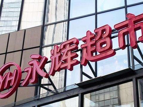 永辉超市(和谐路南关店)旅游景点图片