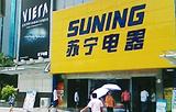 苏宁电器(浏阳金沙中路店)