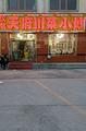 天府川菜餐厅