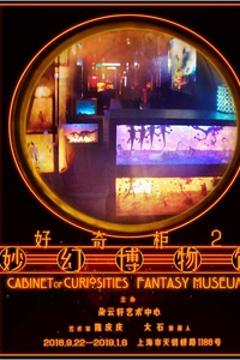 好奇柜2妙幻博物馆