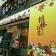 维格饼家(台北士林店)