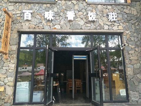 百味香饭莊