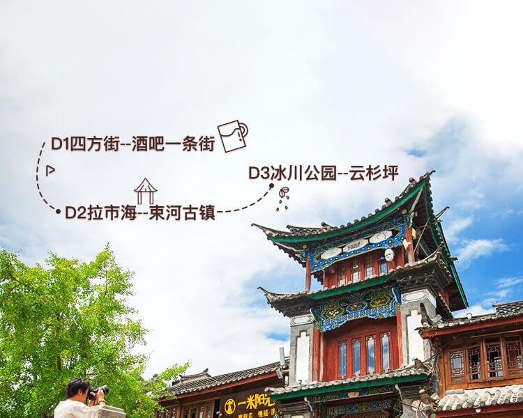 丽江 • 冰山古镇仙境游