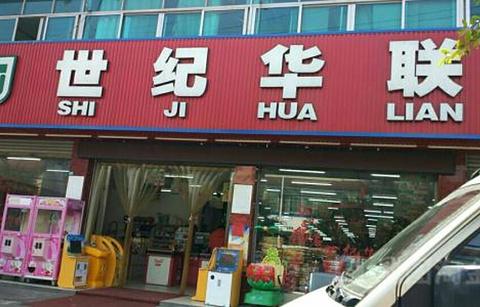 世纪华联超市(乐至店)