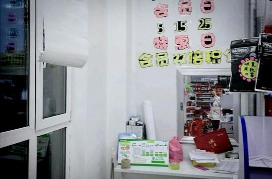 吉林大药房(中信城店)旅游景点图片