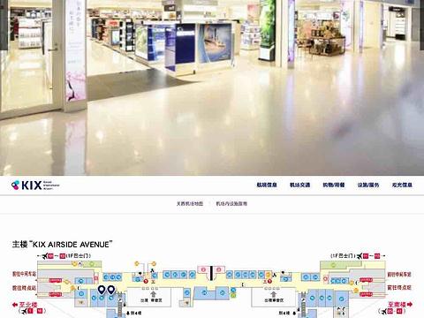 关西国际机场免税店旅游景点图片