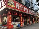 雪乡老东北铁锅炖(横店影视城店)