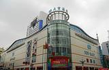大商新玛特购物广场(丹东店)