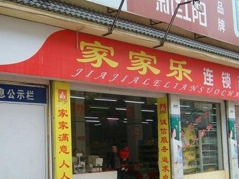 家家乐超市(卫吴线南)旅游景点图片