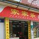 家家乐超市(卫吴线南)