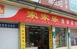 家家乐超市(大涧山路)