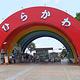 平川动物公园