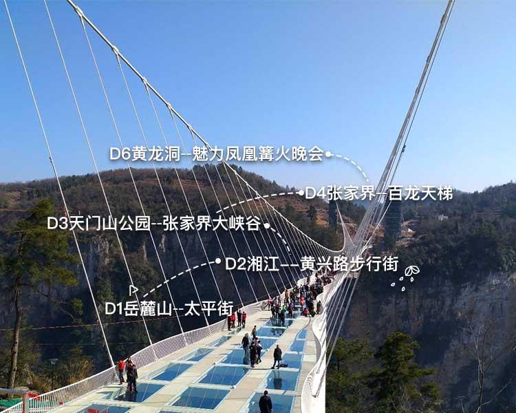 毕业季去哪儿?长沙+张家界+凤凰精华6日游