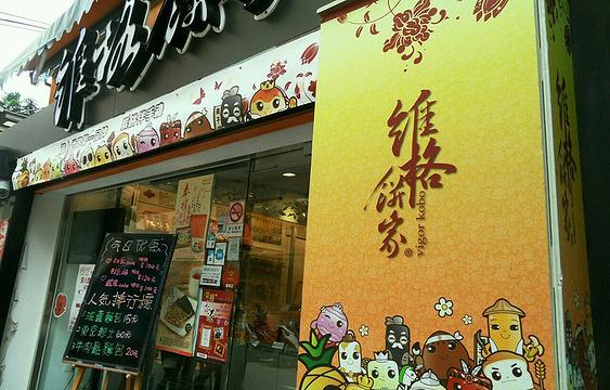 维格饼家(台北士林店)旅游景点图片