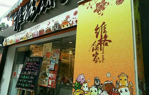 维格饼家(台北士林店)的图片