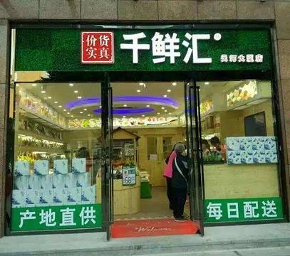 千鲜汇(东川路店)