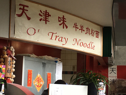 O'Tray Noodle