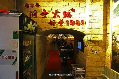 洞亭火锅(防空洞店)