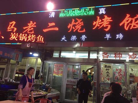 马老二烧烤饭店