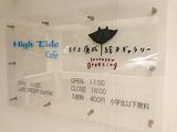 High Tide Cafe