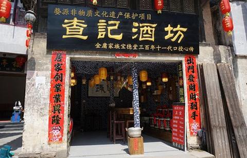 查记酒坊(李坑景区店)