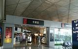 滨海国际机场免税店