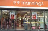 万宁(绿地东海岸店)