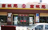 宏状元(健翔桥店)
