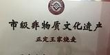 南仓口王家传统烧麦馆(总店)