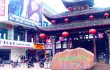 人民广场商业步行街
