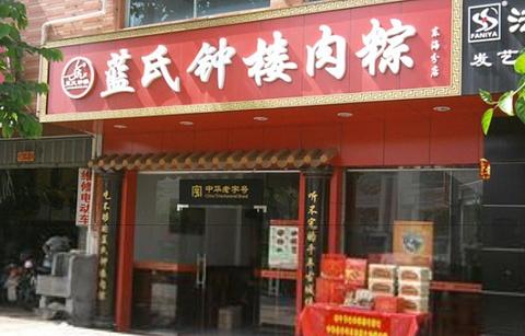 蓝氏钟楼肉粽
