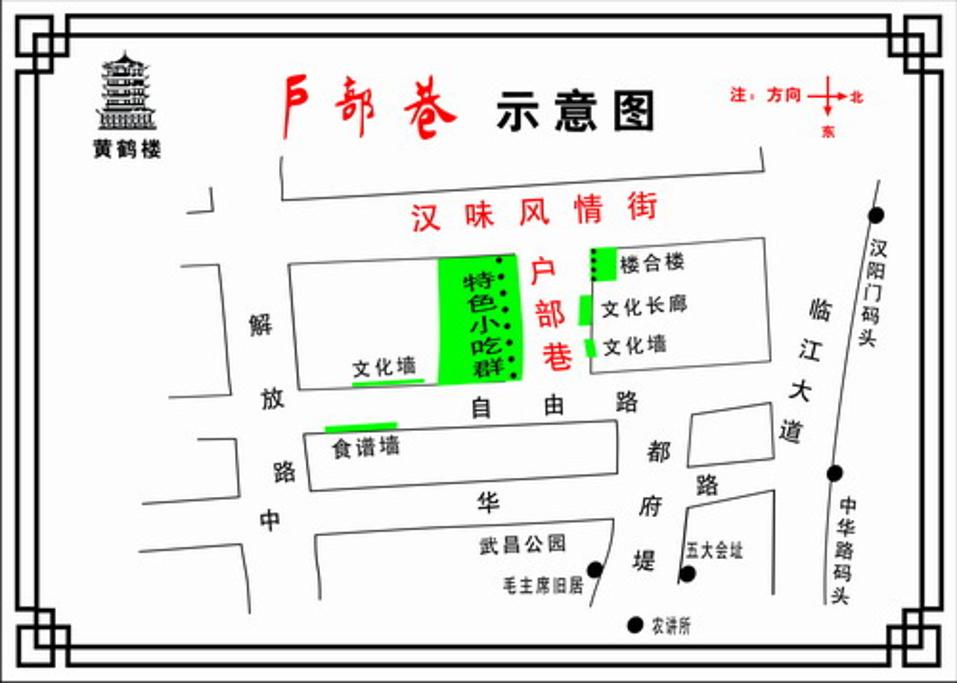 户部巷旅游导图