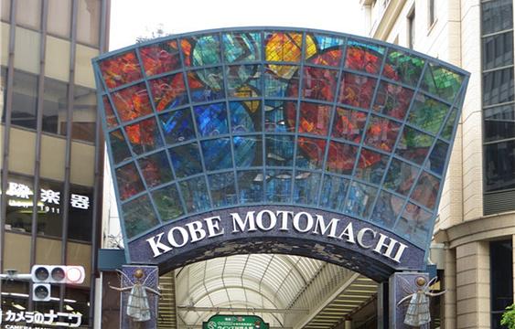 元町商店街旅游景点图片