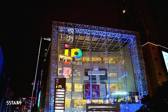悦方ID MALL旅游景点图片