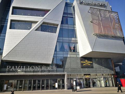 柏威年购物中心